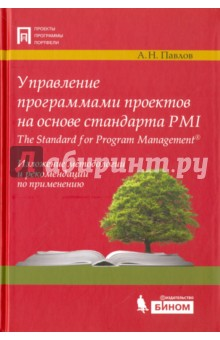 Управление программами проектов на основе стандарта PMI The Standard for Program Management autonomic network management fundamentals