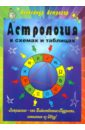 Астрология в схемах и таблицах, Астрогор Александр Александрович