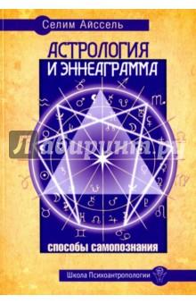 Астрология и Эннеаграмма. Способы самопознания от Лабиринт