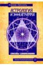 Астрология и Эннеаграмма. Способы самопознания, Селим Айссель