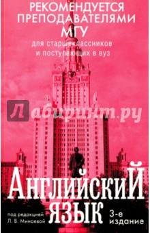 Английский язык. Пособие для абитуриентов архангельская а м украинский язык учебное пособие по развитию речи