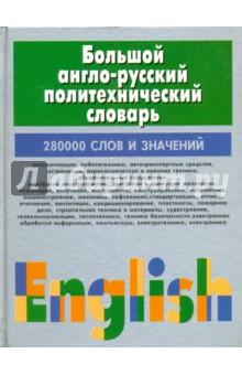 Большой англо-русский политехнический словарь. В 2-х томах. Том 1 чешско русский политехнический словарь