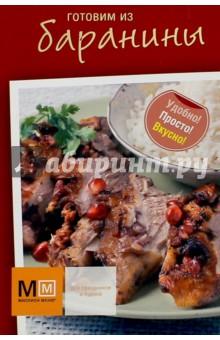 Готовим из баранины продукты из индии купить екатеринбург