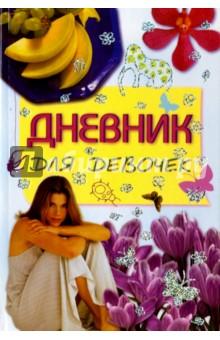 Дневник для девочек приколы и подарки для взрослых