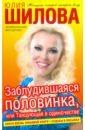 Заблудившаяся половинка, или Танцующая в одиночестве, Шилова Юлия Витальевна