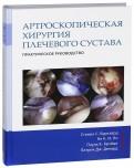 Артроскопическая хирургия плечвого сустава. Практическое руководство