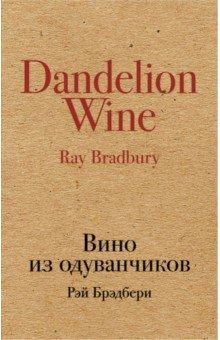 Вино из одуванчиков рэй брэдбери вино из одуванчиков украина