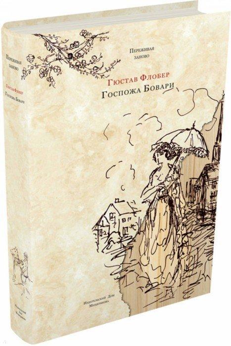 Иллюстрация 1 из 28 для Госпожа Бовари. Провинциальные нравы - Гюстав Флобер   Лабиринт - книги. Источник: Лабиринт