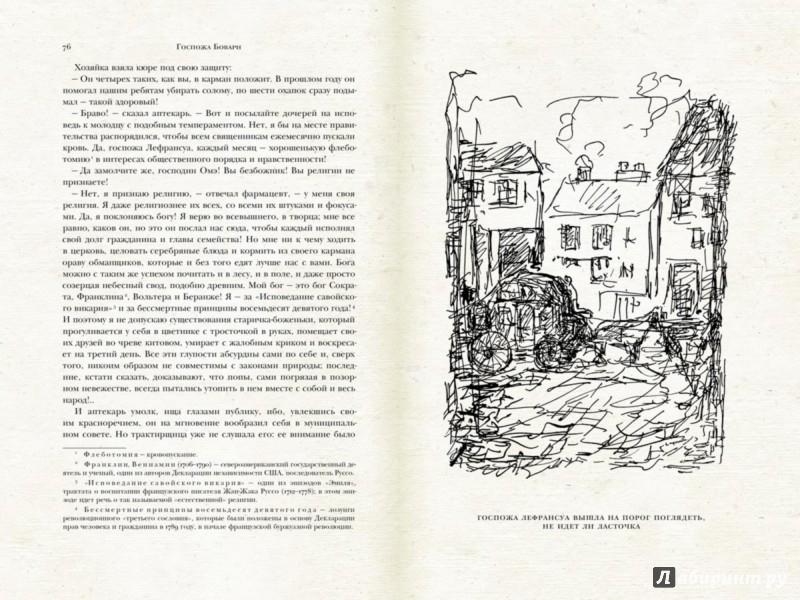 Иллюстрация 6 из 37 для Госпожа Бовари. Провинциальные нравы - Гюстав Флобер   Лабиринт - книги. Источник: Лабиринт
