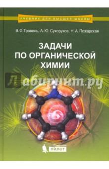 Задачи по органической химии. Учебное пособие