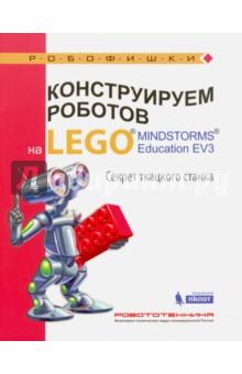Конструируем роботов на Lego Mindstorms Education EV3. Секрет ткацкого станка набор запасных частей lego education lme 1 70 деталей