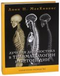 Лучевая диагностика в травматологии и ортопедии. Клиническое руководство