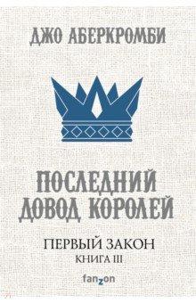 Первый Закон. Книга III. Последний довод королей сергей лапшин последний довод побежденных