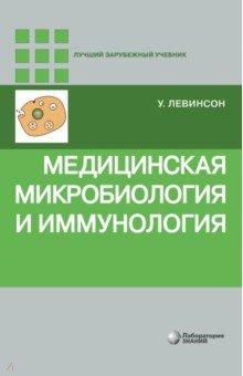 Медицинская микробиология и иммунология основы микробиологии и иммунологии учебное пособие