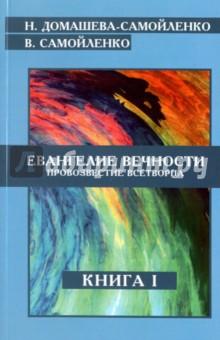 Евангелие вечности. Провозвестие Всетворца. Книга 1 отсутствует евангелие на церковно славянском языке