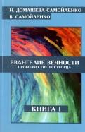 Евангелие вечности. Провозвестие Всетворца. Книга 1