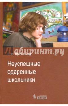 Неуспешные одаренные школьники бологова в большая книга знаний