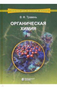 Органическая химия. Учебное пособие. В 3-х томах. Том 2