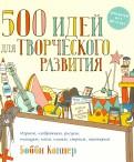 500 идей для творческого развития. Играем, изображаем, рисуем, танцуем, поем, пишем, строим