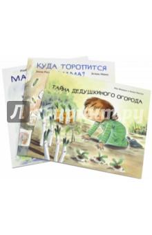 Куда торопится мама? Комплект из 3-х книг моя вторая мама комплект из 3 книг
