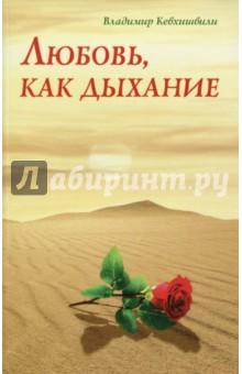 Кевхишвили Владимир » Любовь, как дыхание