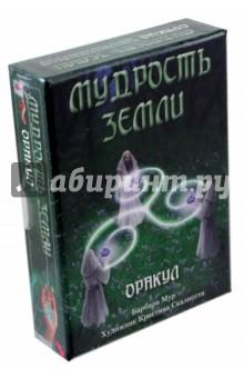 Оракул Мудрость Земли магические послания богинь 44 карты инструкция
