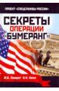 Секреты операции «Бумеранг», Линдер Иосиф Борисович,Абин Николай Николаевич