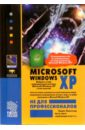 Леонтьев Борис Борисович Microsoft Windows XP не для профессионалов цены