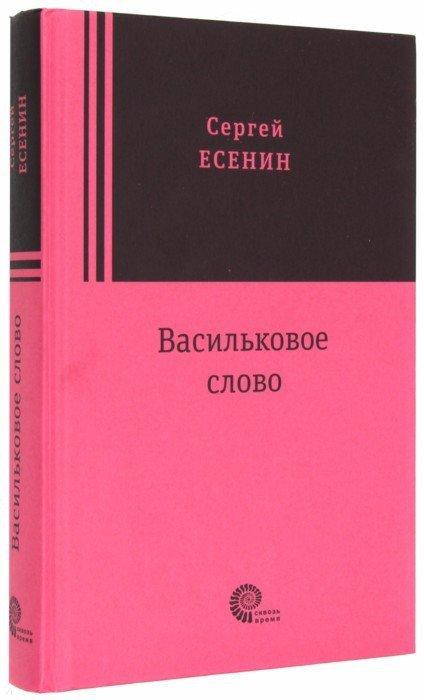 Иллюстрация 1 из 3 для Васильковое слово - Сергей Есенин | Лабиринт - книги. Источник: Лабиринт