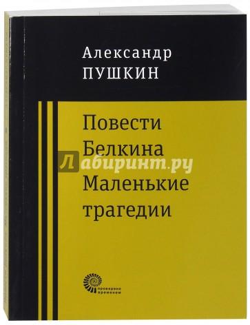 Повести Белкина, История села Горюхина.., Пушкин Александр Сергеевич