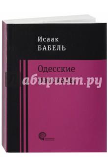 Одесские рассказы бабель и э беня крик и другие