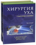 Хирургия уха Гласскока-Шамбо. Комплект в 2-х томах