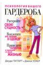 Психология вашего гардероба (новая обложка), Уокер Джеки,Таггарт Джуди