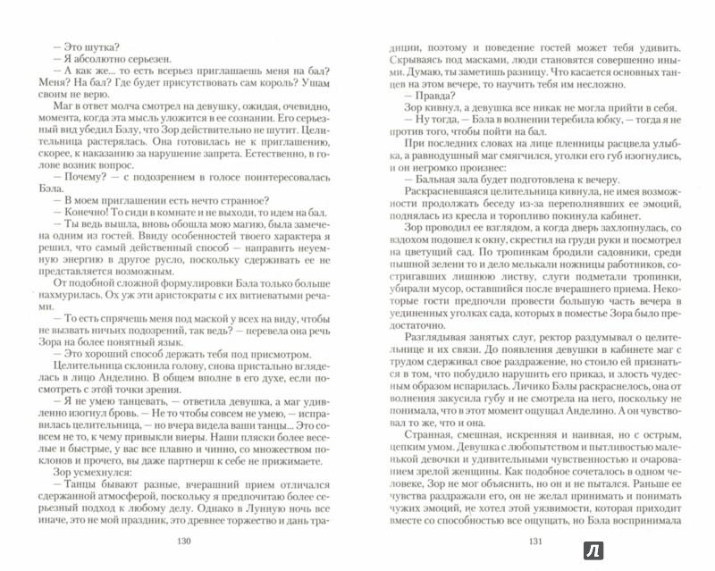 Иллюстрация 1 из 37 для Пленница. В оковах магии - Марьяна Сурикова   Лабиринт - книги. Источник: Лабиринт