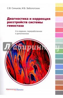 Диагностика и коррекция расстройств системы гемостаза атаманенко и шпионское ревю
