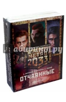 Метро 2033. Отчаянные. Комплект из 3-х книг шабалов д метро 2033 право на жизнь