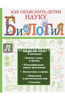Купить Биология, АСТ, Животный и растительный мир