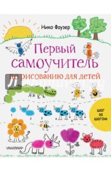 Купить Первый самоучитель по рисованию для детей, АСТ, Рисование для детей