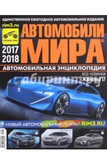 Автомобили Мира 2017-2018гг. шторы российских производителей в интернет магазине