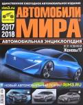 Автомобили Мира 2017-2018гг.