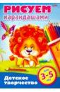 Рисуем карандашами. 3-5 лет (8Рц4_16777) художественная литература для детей 3 5 лет