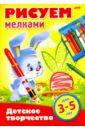 Рисуем мелками. 3-5 лет (8Рц4_16779) художественная литература для детей 3 5 лет