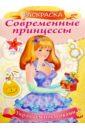 Комарова Ольга Современные принцессы Принцесса с подарком (8Рц4н_16083) принцессы с наклейками 4