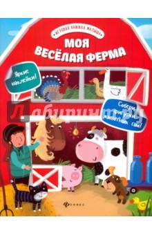 Моя веселая ферма моя книга о животных