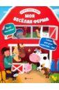 Разумовская Юлия Моя веселая ферма tomy сортер весёлая ферма