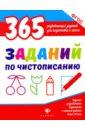 365 заданий по чистописанию. ФГОС