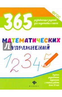 365 математических упражнений. ФГОС
