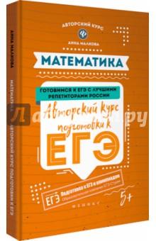 Математика. Авторский курс подготовки к ЕГЭ математика полный курс подготовки к егэ cd