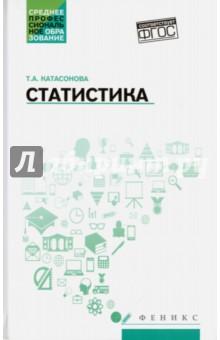 Статистика. Учебное пособие инструментальные материалы учебное пособие