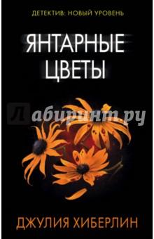 Янтарные цветы